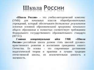 «Школа России» - это учебно-методический комплекс (УМК) для начальных классов