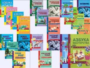 УМК «Перспективная начальная школа» для 1-4 классов включает включает в себ