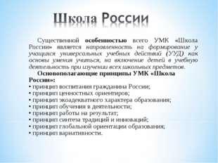 Существенной особенностью всего УМК «Школа России» является направленность на