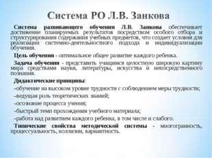 Система развивающего обучения Л.В. Занкова обеспечивает достижение планируемы