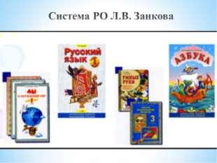 УМК системы Л.В. Занкова обеспечивается завершенными предметными линиями учеб