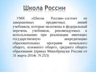 УМК «Школа России»состоит из завершенных предметных линий учебников,которые