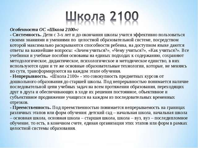Особенности ОС «Школа 2100»: - Системность. Дети с 3-х лет и до окончания шко...