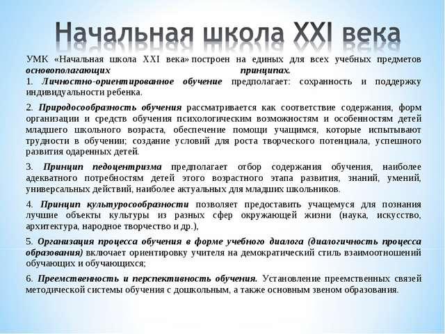 УМК «Начальная школа XXI века»построен на единых для всех учебных предметов...