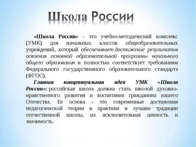 «Школа России» - это учебно-методический комплекс (УМК) для начальных классов...