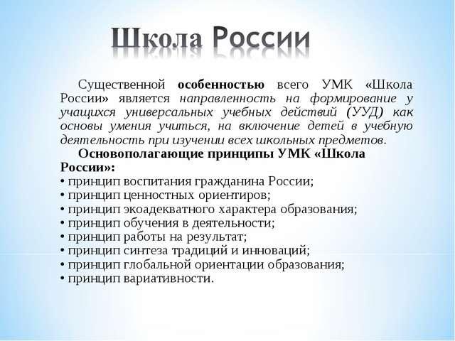 Существенной особенностью всего УМК «Школа России» является направленность на...
