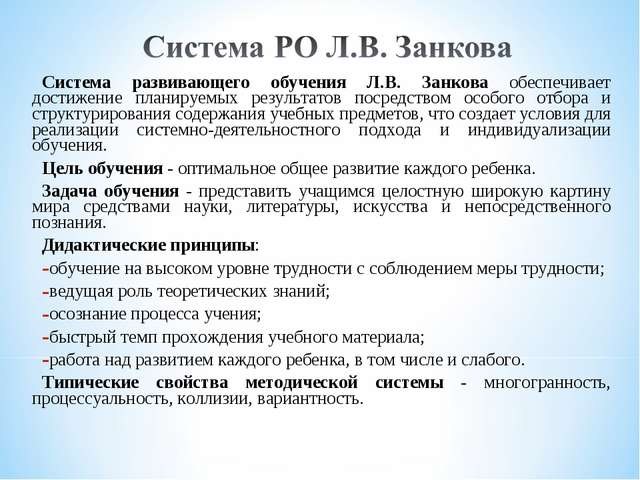 Система развивающего обучения Л.В. Занкова обеспечивает достижение планируемы...