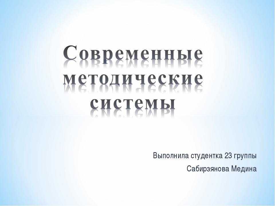 Выполнила студентка 23 группы Сабирзянова Медина
