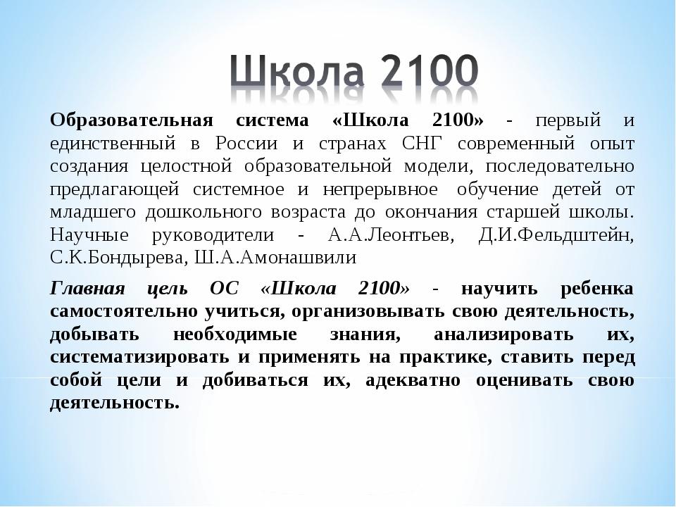 Образовательная система «Школа 2100» - первый и единственный в России и стран...