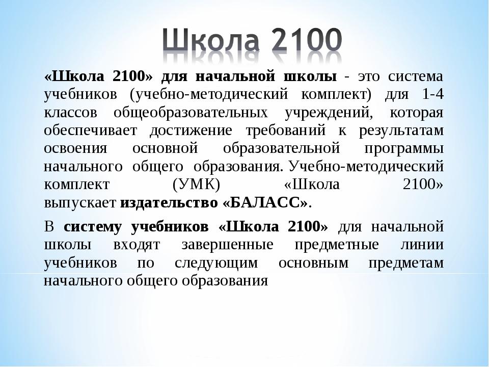 «Школа 2100» для начальной школы - это система учебников (учебно-методический...