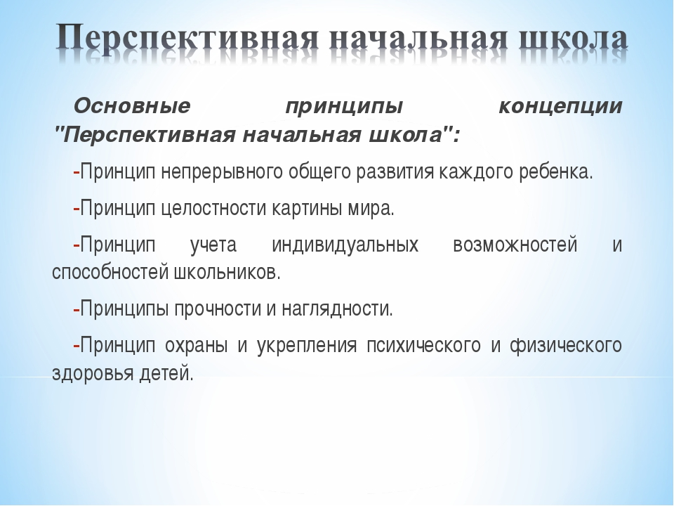 """Основные принципы концепции """"Перспективная начальная школа"""": Принцип непрерыв..."""