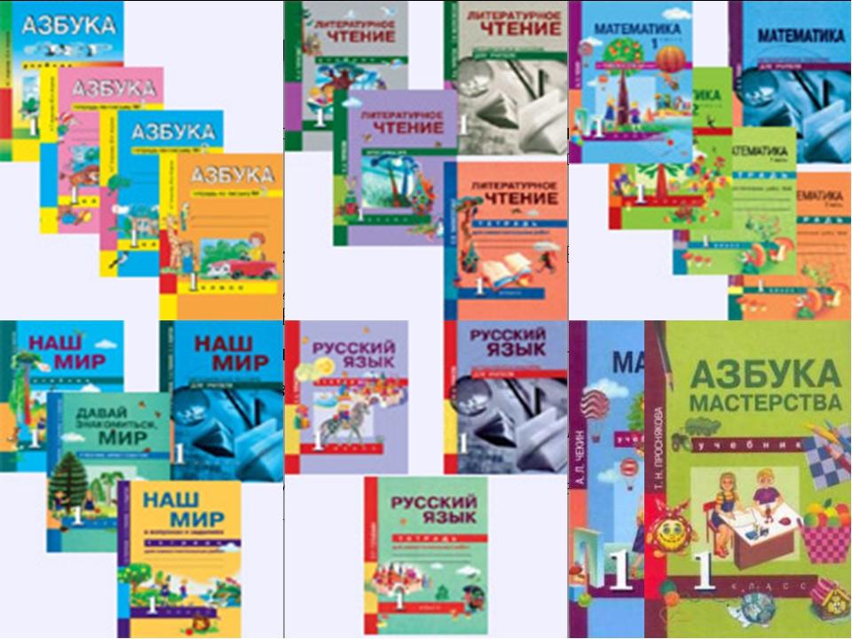 УМК «Перспективная начальная школа» для 1-4 классов включает включает в себ...