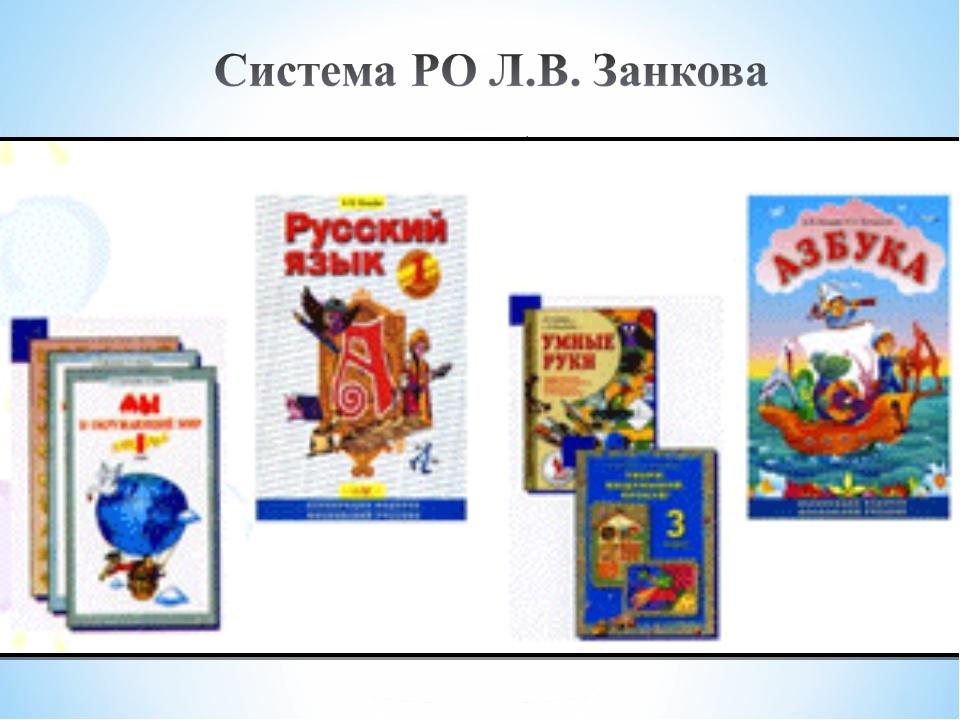 УМК системы Л.В. Занкова обеспечивается завершенными предметными линиями учеб...
