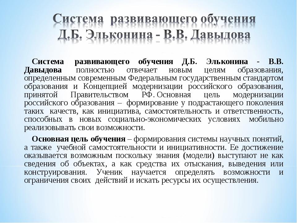 Система развивающего обучения Д.Б. Эльконина - В.В. Давыдова полностью отве...