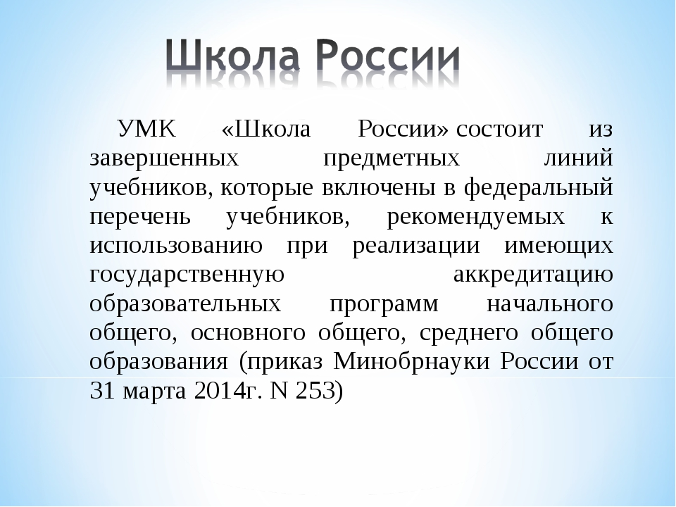 УМК «Школа России»состоит из завершенных предметных линий учебников,которые...