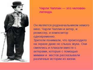 Чарли Чаплин — это человек-легенда. Он является родоначальником немого кино.