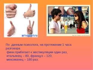 По данным психолога, на протяжении 1 часа разговора финн прибегает к жестикул