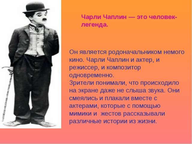 Чарли Чаплин — это человек-легенда. Он является родоначальником немого кино....