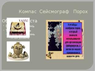 Компас Сейсмограф Порох