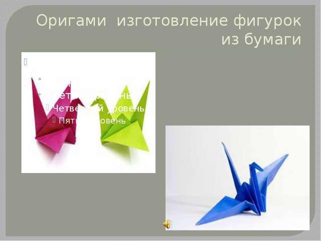 Оригами изготовление фигурок из бумаги