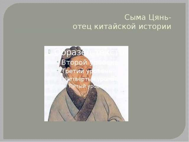 Сыма Цянь- отец китайской истории