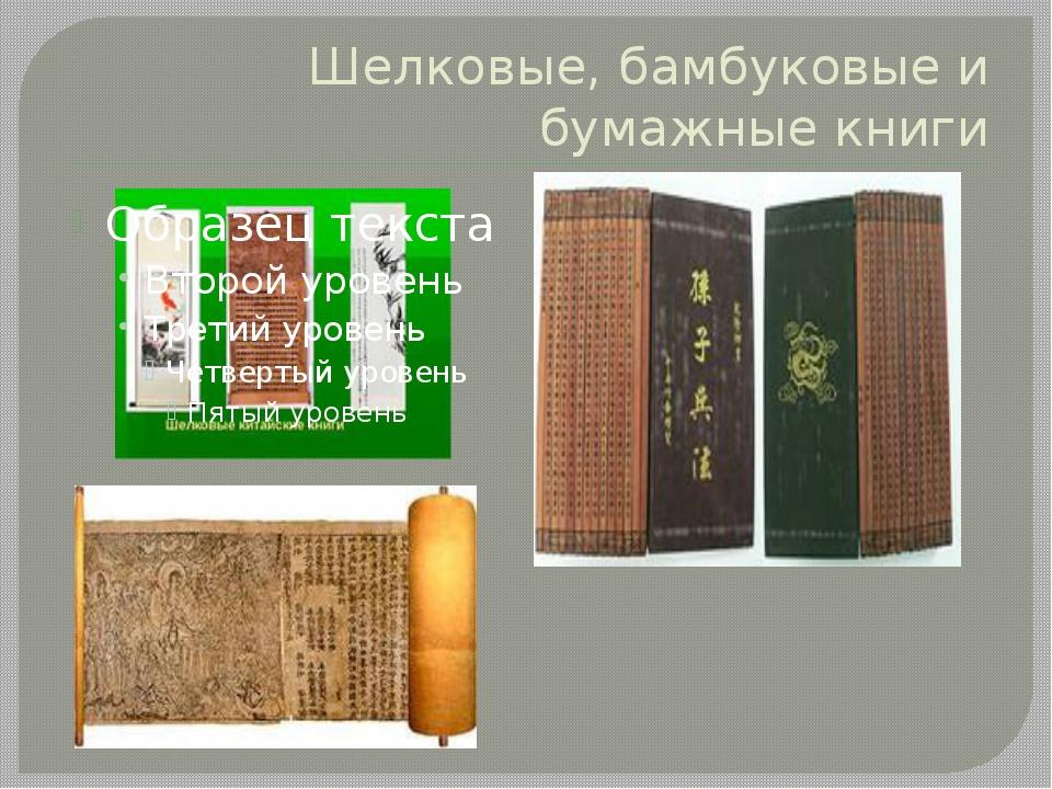 Шелковые, бамбуковые и бумажные книги