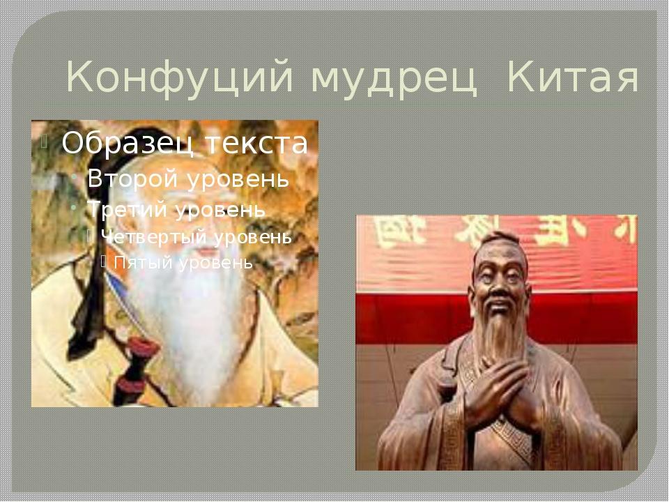 Конфуций мудрец Китая