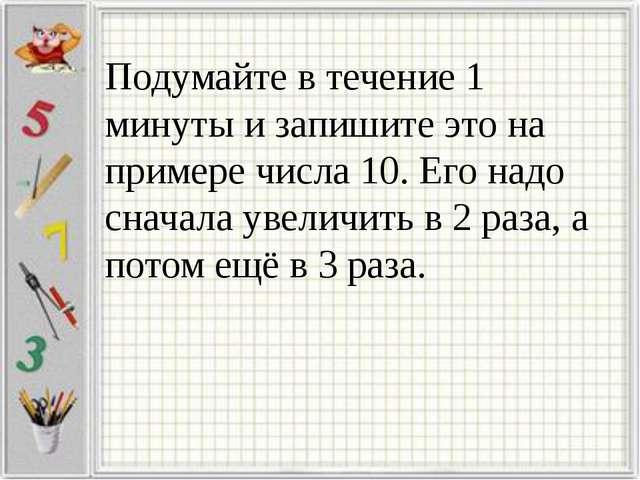 Подумайте в течение 1 минуты и запишите это на примере числа 10. Его надо сн...