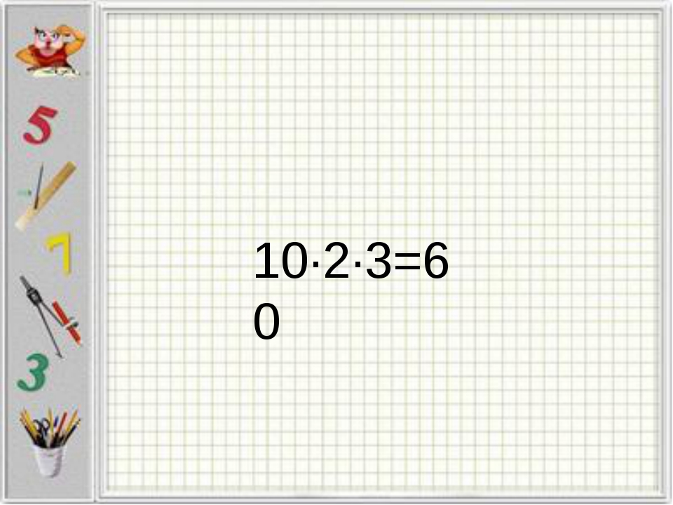 10∙2∙3=60