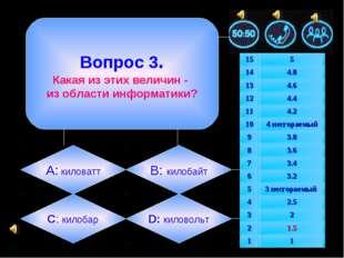 Вопрос 3. Какая из этих величин - из области информатики? А: киловатт B: кил