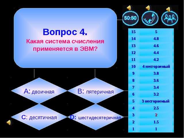 Вопрос 4. Какая система счисления применяется в ЭВМ? А: двоичная B: пятеричн...