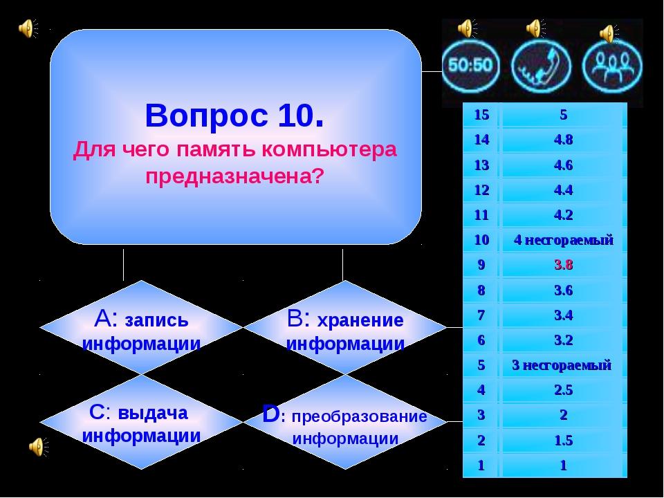 Вопрос 10. Для чего память компьютера предназначена? А: запись информации B:...