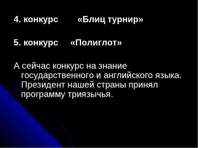 4. конкурс «Блиц турнир» 5. конкурс «Полиглот» А сейчас конкурс на знание гос...