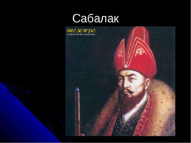 Сабалак