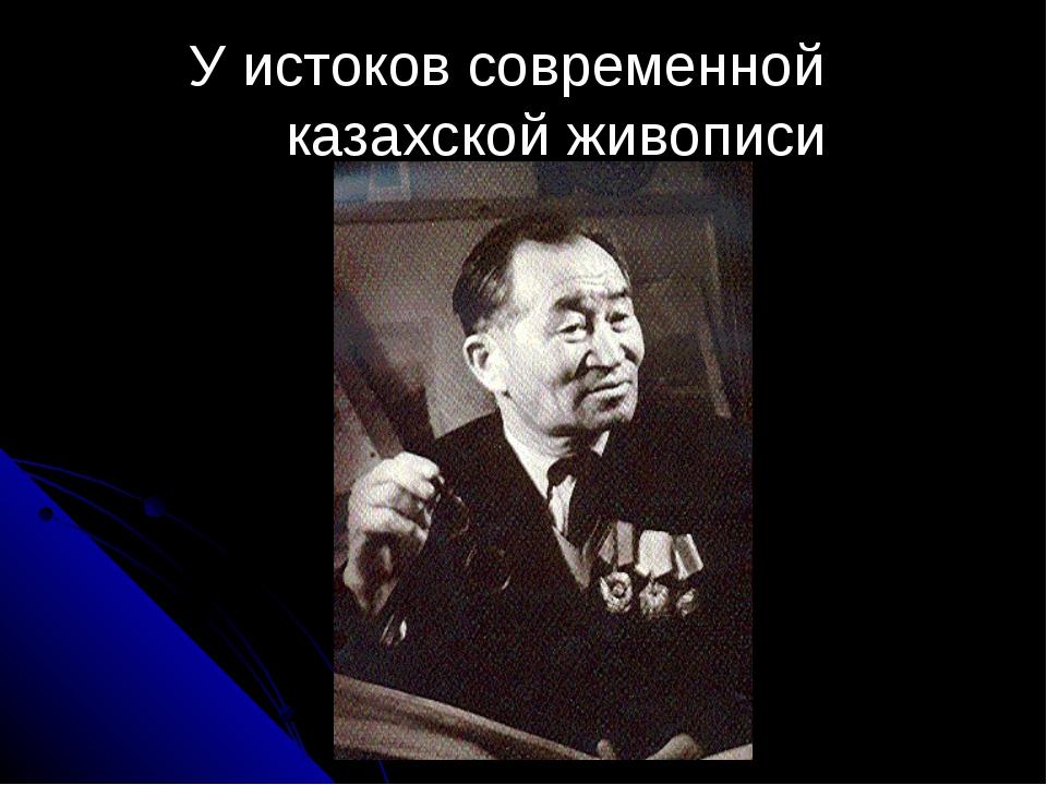 У истоков современной казахской живописи