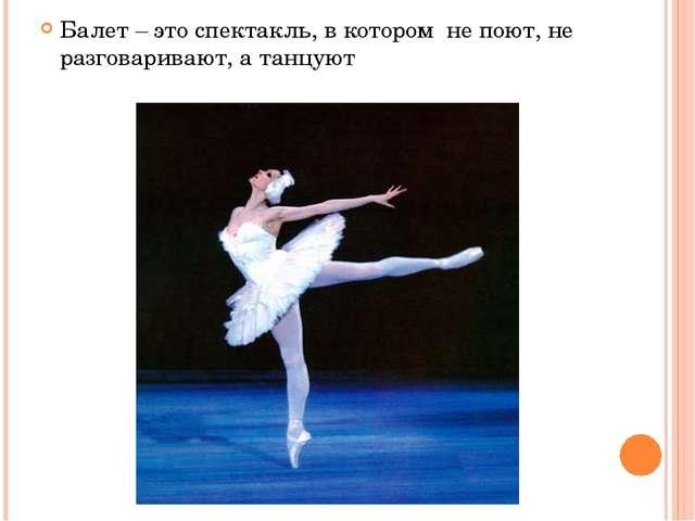 Балет – это спектакль, в котором не поют, не разговаривают, а танцуют