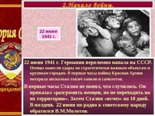 22 июня 1941 г. Германия вероломно напала на СССР. Немцы нанесли удары по стр