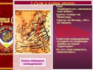 План «Барбароссса»-«молниеносная война»: группа «Север»-на Ленинград, «Центр