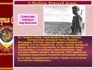 4.Неудачи Красной армии. Советские пленные под Минском За 3 недели немцы окку