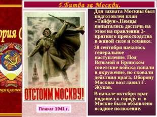 Для захвата Москвы был подготовлен план «Тайфун».Немцы попытались достичь на