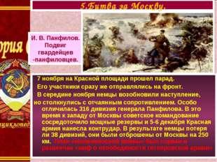 7 ноября на Красной площади прошел парад. Его участники сразу же отправлялис