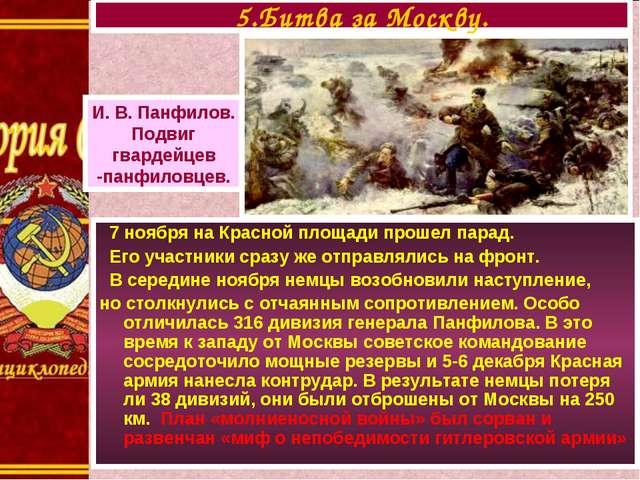 7 ноября на Красной площади прошел парад. Его участники сразу же отправлялис...