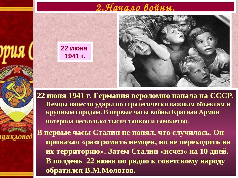 22 июня 1941 г. Германия вероломно напала на СССР. Немцы нанесли удары по стр...