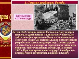 Летом 1942 г.немцы заняли Ростов-на-Дону и через несколько дней вышли к Кавка
