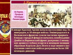 В январе Красная Армия начала наступление под Ле-нинградом, и 18 января войск