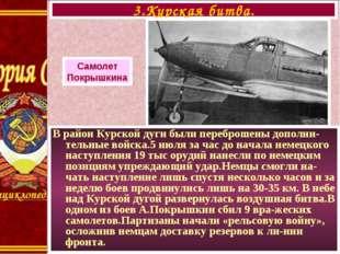 В район Курской дуги были переброшены дополни-тельные войска.5 июля за час до
