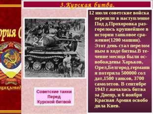 12 июля советские войска перешли в наступление Под д.Прохоровка раз-горелось