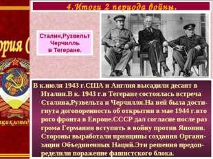 В к.июля 1943 г.США и Англия высадили десант в Италии.В к. 1943 г.в Тегеране