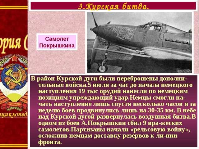 В район Курской дуги были переброшены дополни-тельные войска.5 июля за час до...