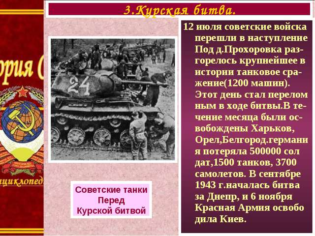 12 июля советские войска перешли в наступление Под д.Прохоровка раз-горелось...